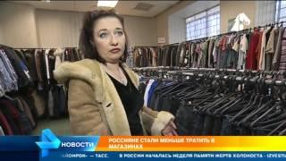 STEEL - Опрос: траты россиян в декабре стали самыми низкими за последние несколько лет