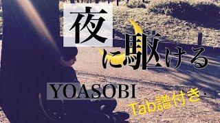 【TAB譜付き - 一発録り】夜に駆ける - YOASOBI (Guitar Cover)