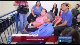 Трибунал в Сальвадоре оставил в силе приговор женщине, осужденной за прерывание беременности