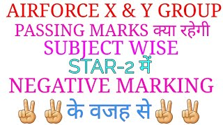 Indian Airforce X & Y group exam Subject wise passing-2018||final subject wise cutoff in airforce