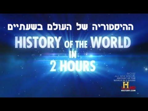ההיסטוריה של העולם - סרט מרתק לצפייה ישירה