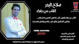 تحميل اغاني صلاح البحر - القلب من بلواه ( Salah Albahar - Al Qalab Man Balwah ( Official Audio MP3