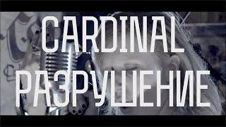 CARDINAL — Разрушение || CSBR Studio