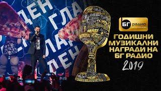 Ицо Хазарта - Гладен - BG Radio Music Awards 2019