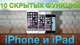 10 лайфхаков при работе с iPhone и iPad (скрытый функционал iOS)