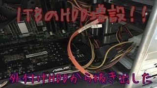 外付けHDDから抜き出した1TBのHDDを増設!!!!
