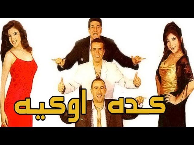 مسرحية-كده-اوكيه-masrahiyat