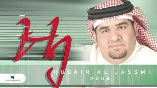 Hussain Al Jassmi … Base | حسين الجسمي … باسي تحميل MP3