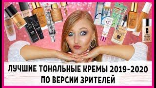 Рейтинг лучших тональных кремов 2019-2020!!! По версии 600 зрителей!