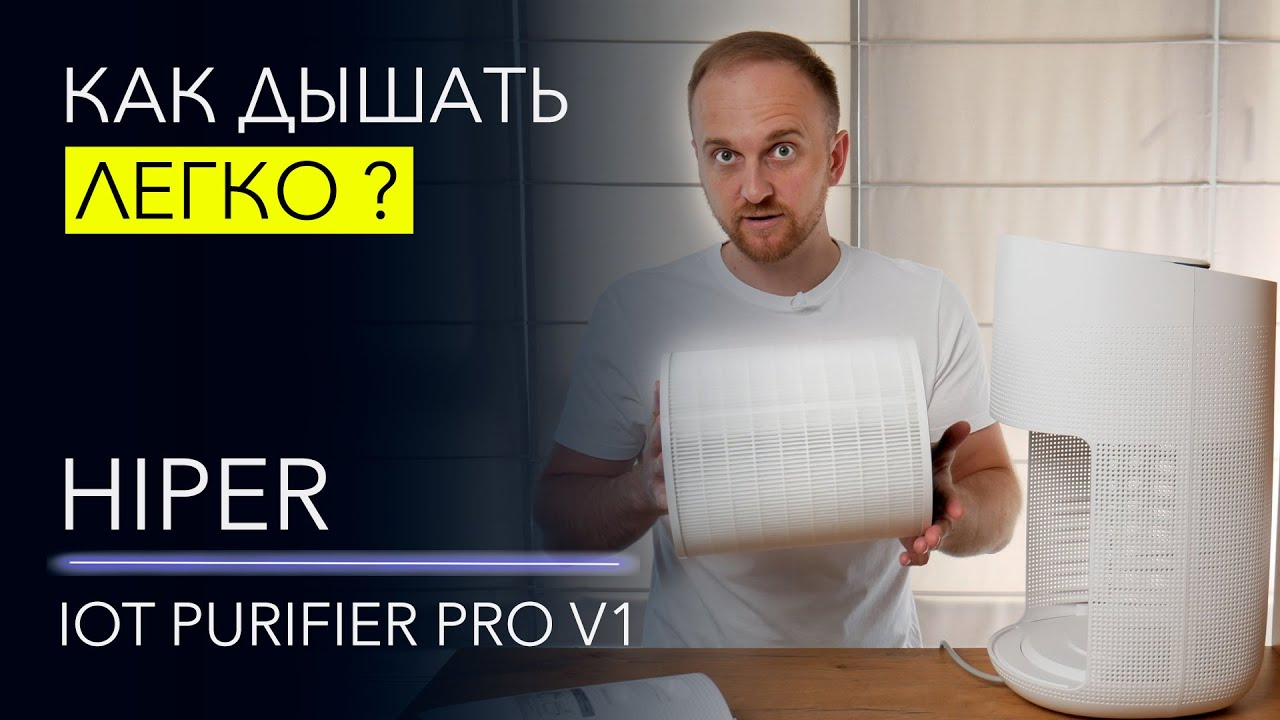 Обзор умного очистителя воздуха HIPER IoT Purifier Pro v1 с HEPA фильтром