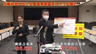 近隣府県における緊急事態宣言発出に伴うお願い(令和3年1月13日)