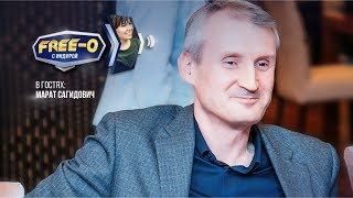В гостях проекта «Free-Q» вице-президент НФБ - Марат Сагидович Шакиров