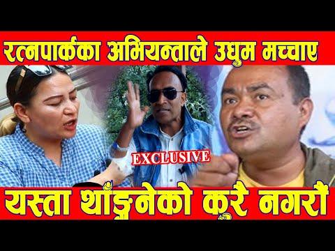 Sagar Thapa र Jenisha Bohora Kanda: रत्नपार्कबाट आएका अभियन्तालाइ बहिस्कार गरौँ- Hari Udasi || BG TV