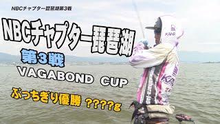 NBCチャプター琵琶湖 第3戦 Go!Go!NBC!