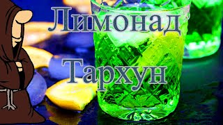 "Лимонад ""Тархун"" рецепт."