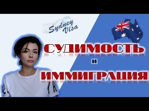 СУДИМОСТЬ и ВИЗА в АВСТРАЛИЮ от Sydney Visa – 0+