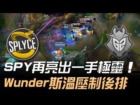 SPY vs G2 SPY再亮一手極靈 Wunder斯溫壓制後排!Game2