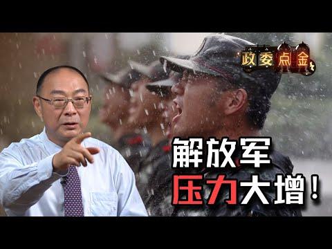 金灿荣:美军已在印太完成合围,中国完全打破军事围堵还需5年!【政委点金·金灿荣】