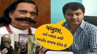મોરારી બાપુ વિવાદ : કોઈ સંત મંદિર આવે અને તેનું માથું વાઢવાની કોઈની તાકાત નથી, પબુભા માફી માંગે નહીંતર..  Download VTV Gujarati News App at https://goo.gl/2LYNZd  VTV Gujarati News Channel is also available on other social media platforms...visit us at http://www.vtvgujarati.com/  Connect with us at Facebook! https://www.facebook.com/vtvgujarati/  Follow us on Instagram https://www.instagram.com/vtv_gujarati_news/  Follow us on Twitter! https://twitter.com/vtvgujarati  Join us at LinkedIn https://www.linkedin.com/company/vtv-gujarati