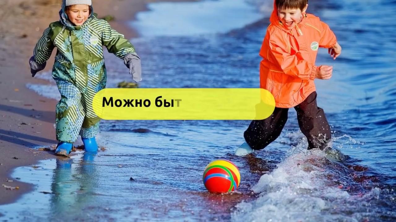 Ухти-Тухти. Непромокаемая одежда для детей. Термобельё, Термоноски ... 3d0eccea0c9
