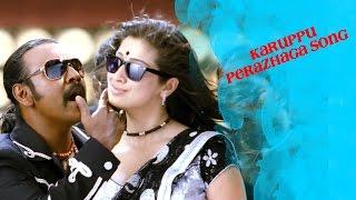 Karuppu Perazhaga Video Song | Kanchana Muni 2 Tamil Movie | Raghava Lawrence | S Thaman