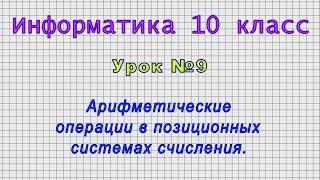 Информатика 10 класс Урок 9