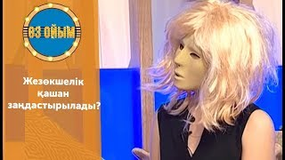 Жезөкшелік қашан заңдастырылады? - 53 шығарылым (53 выпуск) ток-шоу