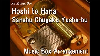 "Hoshi to Hana/Sanshu Chugaku Yusha-bu [Music Box] (Anime ""Yuki Yuna is a Hero"" OP)"