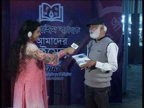 Amader Boi Mela || আমাদের বই মেলা || 16 February 2020 || Ekushey ETV