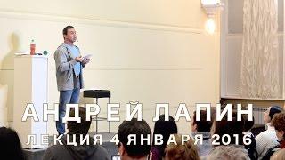 Андрей Лапин 2016 лекция 4 января