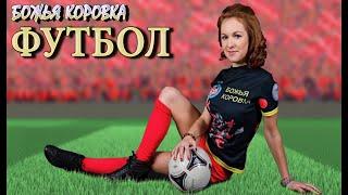 Футбол - Божья Коровка 2018 (премьера ролика )