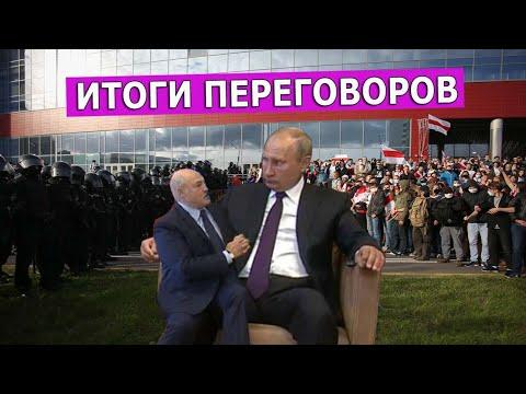Итоги переговоров Путина и Лукашенко. Leon Kremer #111