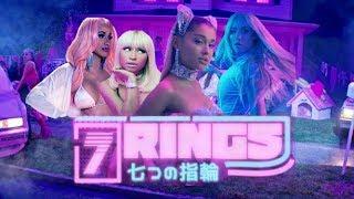 Ariana Grande   7 Rings (feat. Cardi B, Iggy Azalea, Nicki Minaj) [Mashup By Masterdumb]