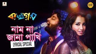 Naam Na jana Pakhi Lyrical Video | নাম না   - YouTube