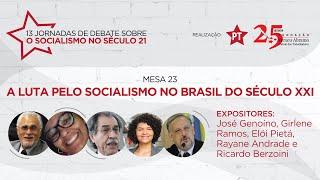 #aovivo | 13 jornadas de debate sobre o socialismo no século 21 | Mesa 23