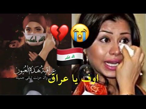 شهداء العراق    ثورة اكتوبر    اغنية سلم عل شهداء الي معاك شيرين 💔