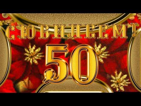 Душещипательное поздравление - С юбилеем - 50 лет женщине!