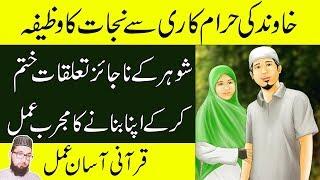 wazifa to stop husband affair with another woman-shohar ko apna banane ka wazifa