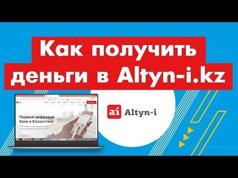 Как получить деньги в Altyn-i.kz