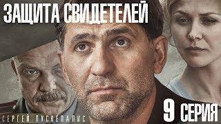 сериал Защита свидетелей / 9 серия