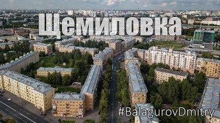 Невский район СПб: Щемиловка. Аэросъёмка Санкт-Петербурга | Съемка с квадрокоптера #BalagurovDmitry