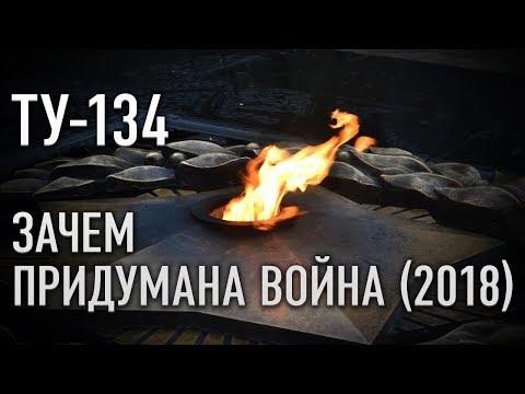 Группа ТУ-134 – Зачем придумана война (2018) / США vs РОССИЯ