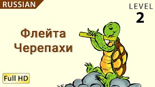 "Turtle's Flute: Learn Russian with subtitles - Story for Children ""BookBox.com"""