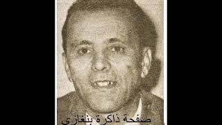 مازيكا Libyan Music الأغنية الليبية التراثية : السيد بومدين. البارح منامى جاب تحميل MP3