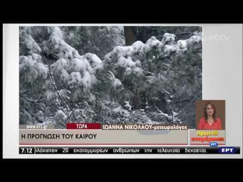 «Άρωμα» χειμώνα με περαιτέρω πτώση της θερμοκρασίας και χιονοπτώσεις | 03/12/2019 | ΕΡΤ