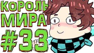Lp. #Искажение Майнкрафт #33 КОРОЛЬ НАЙДЕН! ЧТО С НИМ?!