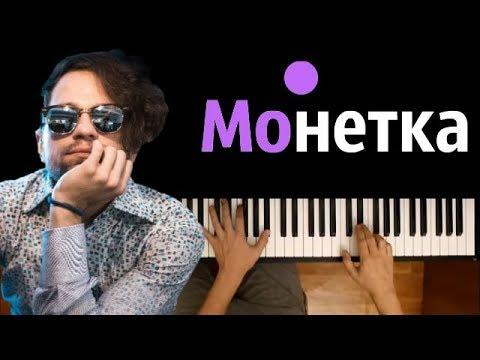 ЛСП - МОНЕТКА ● на пианино | Piano Cover ● ᴴᴰ + КАРАОКЕ