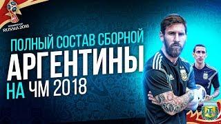 ЛУЧШИЙ СОСТАВ СБОРНОЙ АРГЕНТИНЫ на ЧМ 2018 ПО ФУТБОЛУ