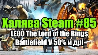 Халява Steam #85 (20.12.18). LEGO The Lord of the Rings, Battlefield V 50% и др!