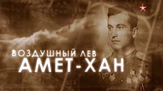 """Д/ф """"Воздушный лев Амет-Хан"""" (т/к """"Звезда"""", 2015) ПРЕМЬЕРА!"""